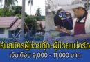 โรงแรมเกาะช้าง รับสมัครผู้ช่วยงานในครัว เงินเดือน 9,000 – 11,000 บาท