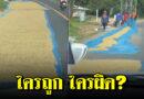 หนุ่มขับรถเหยียบข้าวชาวบ้านที่ตากบนถนน ใครผิด ใครถูก? (คลิป)