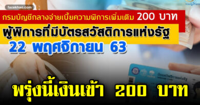ผู้พิการที่ถือ บัตรคนจน บัตรสวัสดิการแห่งรัฐ พรุ่งนี้รับเงินเพิ่ม 200 บาท